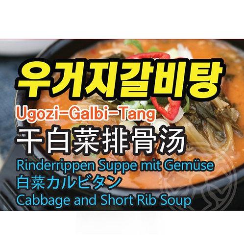 우거지갈비탕 Ugozi-Galbi-Tang 1kg (2-3Portionen)