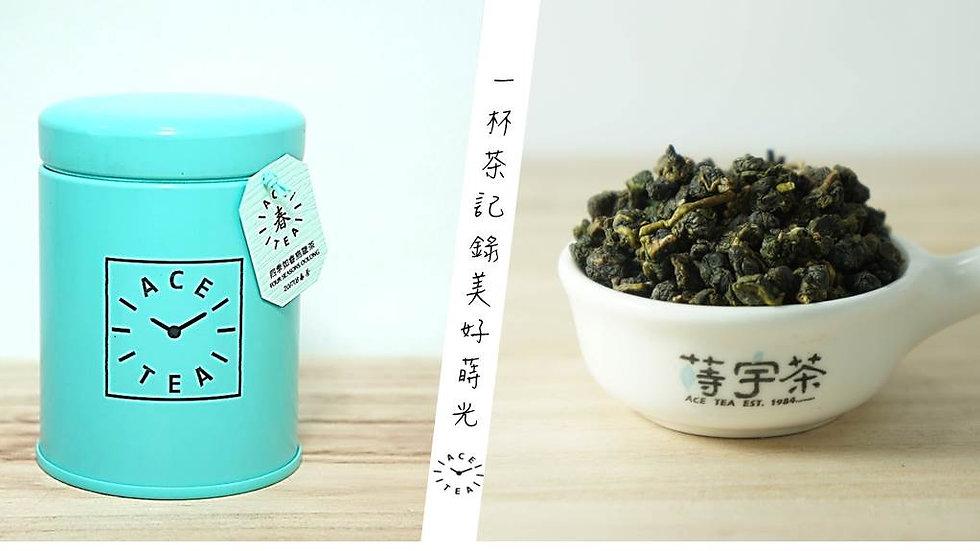 【春蒔】四季如春綠茶
