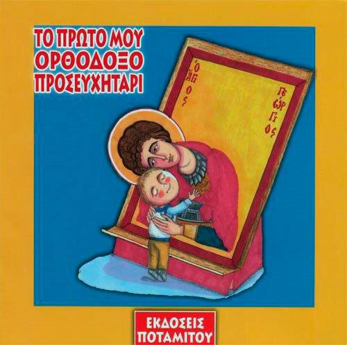 Το πρώτο μου Ορθόδοξο Προσευχητάρι
