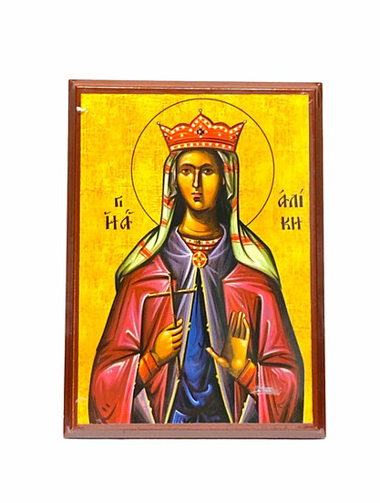 Saint Aliki