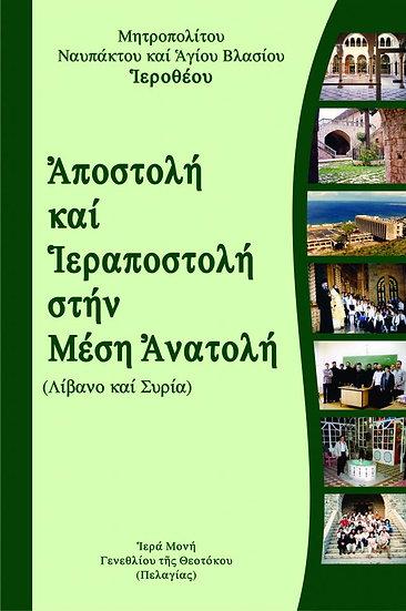 Ἀποστολή καί Ἱεραποστολή στήν Μέση Ἀνατολή (Λίβανο καί Συρία)