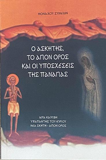 Ο Ασκητής το Άγιον Όρος και οι υποσχέσεις της Παναγίας