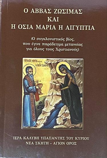 Ο αββάς Ζωσιμάς και η Οσία Μαρία η Αιγύπτια