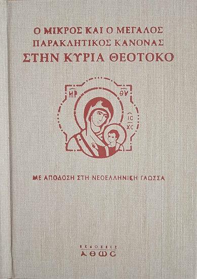 Ο μικρός κ ο μεγάλος παρακλητικός κανόνας στην κυρία Θεοτόκο