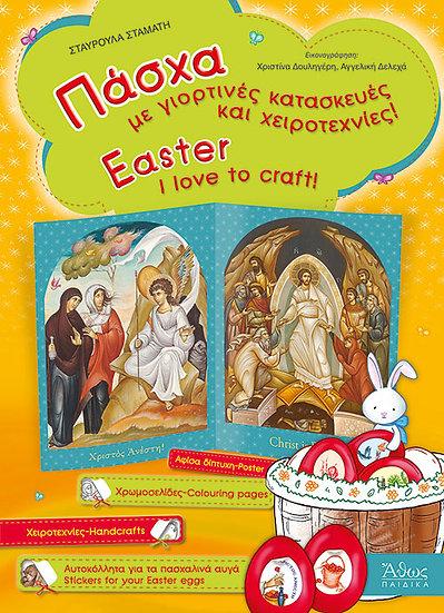 Πάσχα - Με γιορτινές κατασκευές και χειροτεχνίες / Easter - I love to craft