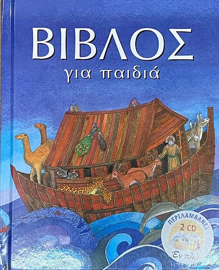 Βίβλος για Παιδιά (+2CD)