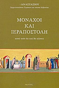 Μοναχοί και Ιεραποστολή κατα τους 4ο και 9ο αιώνες