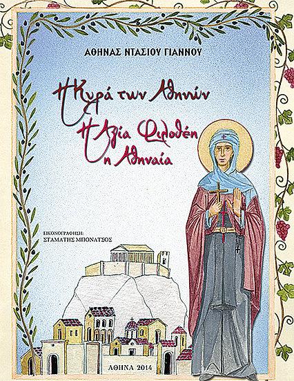 Η κυρά των Αθηνών , η Αγία Φιλοθέη η Αθηναία