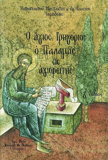 Ὁ ἅγιος Γρηγόριος ὁ Παλαμᾶς ὡς Ἁγιορείτης
