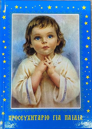 Προσευχητάριο για παιδιά