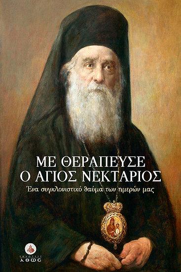 Με Θεράπευσε ο Άγιος Νεκτάριος