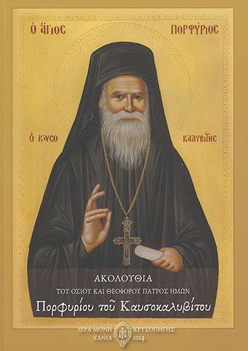 Ακολουθία του Οσίου και θεοφόρου πατρός ημών Πορφυρίου του Καυσοκαλυβίτου
