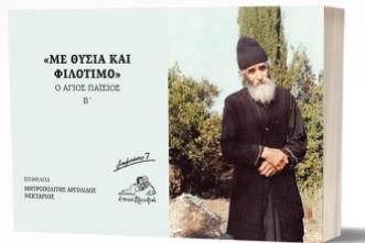 Με θυσία και φιλότιμο, ο Άγιος Παϊσιος, τόμος Β'