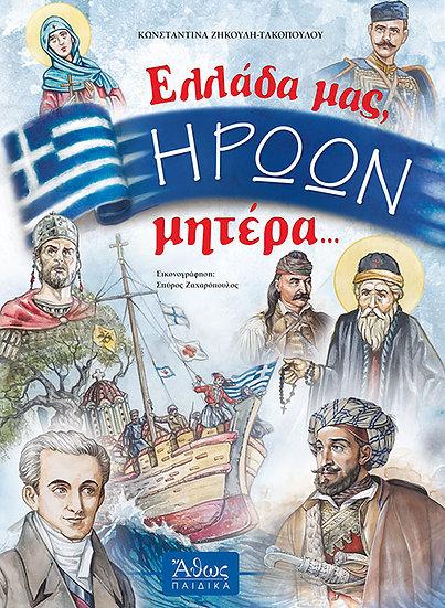 Ελλάδα μας ηρώων μητέρα