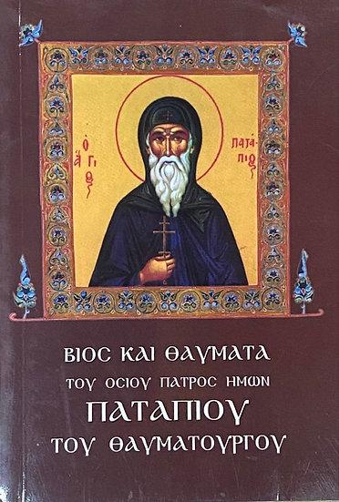 Βίος και θαύματα του οσίου πατρός ημών Παταπίου του θαυματουργού