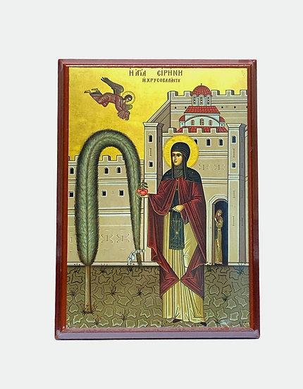 Saint Irene Chrysovalantou