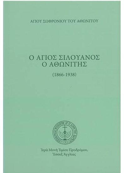 Ο Άγιος Σιλουανός ο Αθωνίτης (1866-1938)