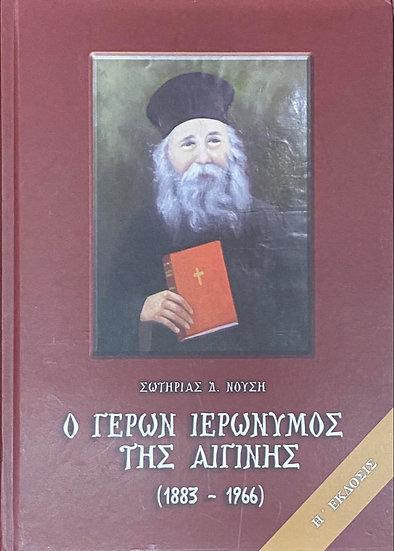 Ο Γέρων Ιερώνυμος της Αιγίνης (1883-1966) +CD (Η' Έκδοσις)