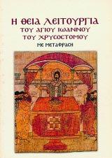 Η Θεία Λειτουργία του Αγίου Ιωάννου του Χρυσοστόμου με μετάφραση