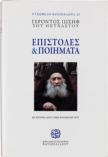Επιστολές και ποιήματα Γέροντος Ιωσήφ του Ησυχαστού