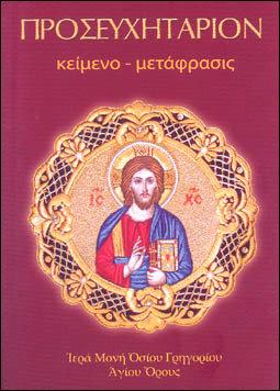 Προσευχητάριον κείμενο μετάφρασης