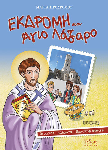 Εκδρομή στον Άγιο Λάζαρο