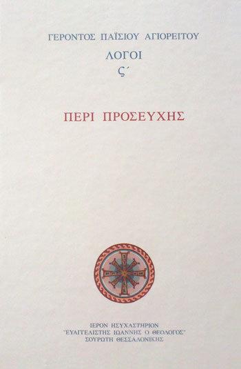 Περί Προσευχής Αγίου Παϊσίου του Αγιορείτου – Λόγοι ς'