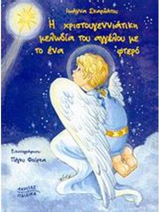 Η Xριστουγεννιάτικη μελωδία του αγγέλου με το ένα φτερό