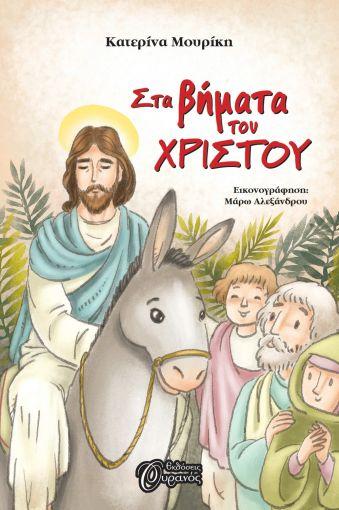 Στα βήματα του Χριστού