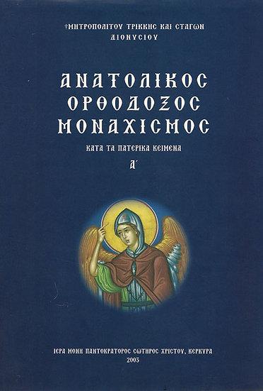 Ανατολικός Ορθόδοξος Μοναχισμός, Τόμος Α'