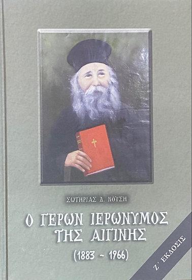Ο Γέρων Ιερώνυμος της Αιγίνης (1883-1966) +CD (Ζ' Έκδοσις)