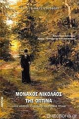 Μοναχός Νικόλαος Της Όπτινα