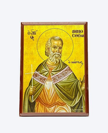 Saint Demosthenes