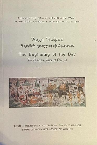 Αρχή Ημέρας - The Beginning of the Day