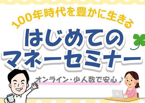 はじめてのマネーセミナー02.jpg