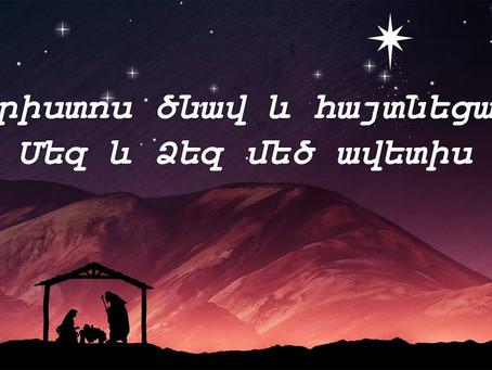 Գիտե՞ք, թե,,, Քրիստոս Ծնավ և Հայտնեցավ
