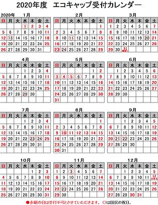 2020年度エコキャップ受付カレンダー.png