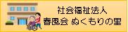 春風会.png