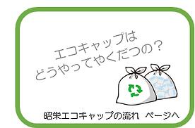 昭栄エコキャップの流れ.png