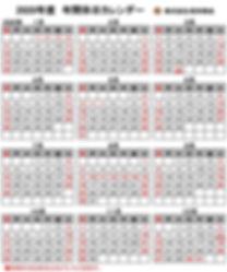 2020年カレンダ-(ECOHP用).jpg