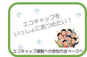 エコキャップ運動への参加方法.png