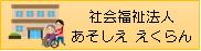 えくらん.png