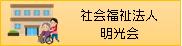 明光会.png