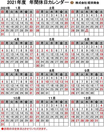 2021年度エコキャップ受け入れカレンダー.png