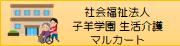 (福)子羊学園 生活介護 マルカート.png