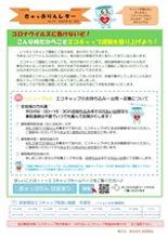 きゃっぷりんレターVol.16 2020年秋・冬号.jpg