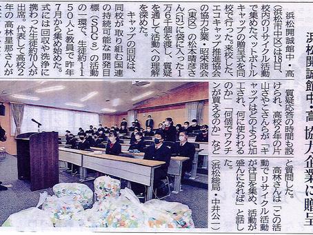 2021.2月 エコキャップの記事が静岡新聞に掲載されたよ!