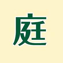 に.jpg