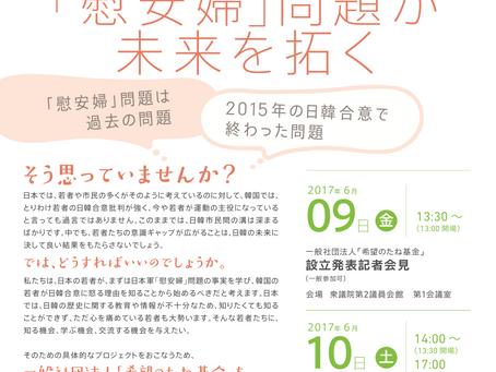 キボタネ発足記念イベント