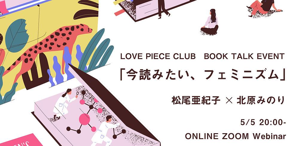 オンラインブックトーク「今読みたい、フェミニズム」エトセトラブックス 松尾亜紀子さん & ラブピースクラブ 北原みのり